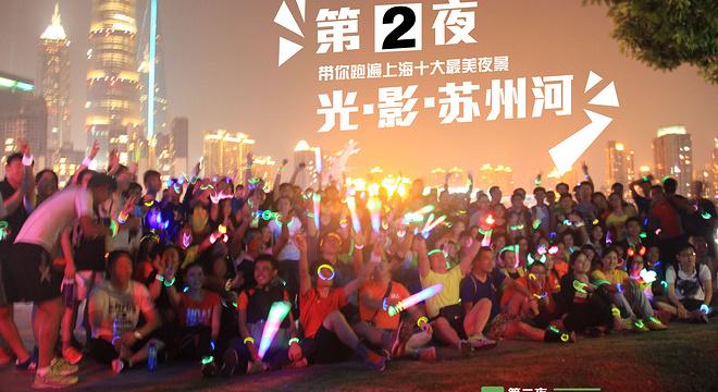 跑遍上海十大最美夜景——光.影苏州河