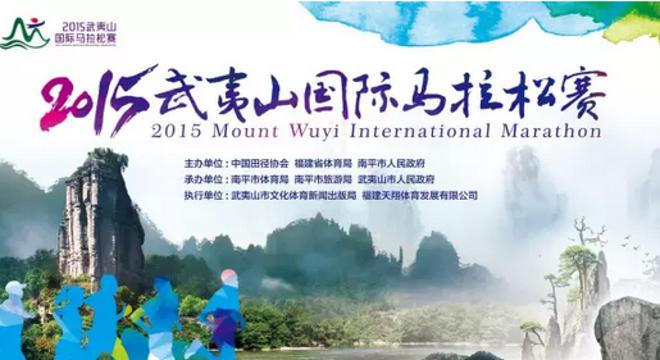 2016武夷山国际马拉松赛