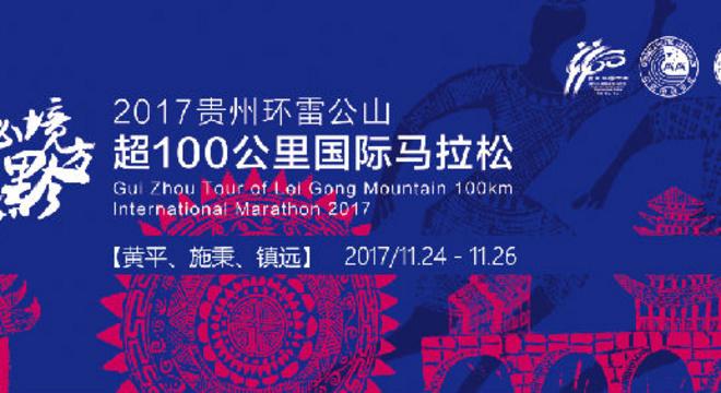 贵州环雷公山超100公里国际马拉松