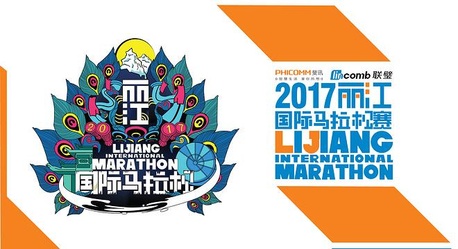 斐讯联璧 丽江国际马拉松