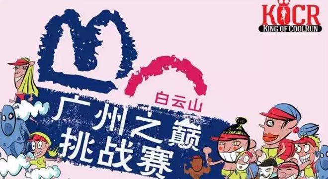 KOCR第三站-广州之巅挑战赛