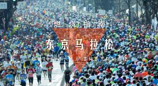 燃烧指南 | 东京马拉松 新赛道新纪元