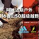 阿迪达斯户外2016香山50超级越野赛