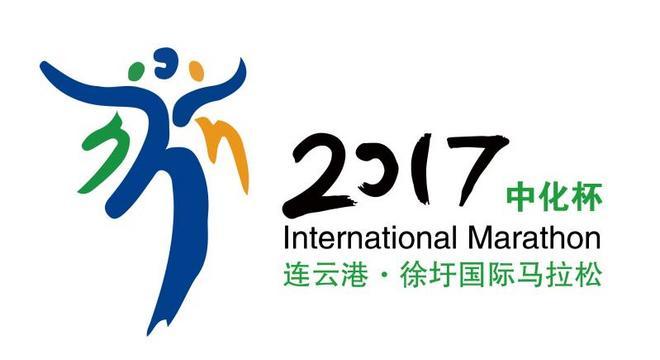 连云港·徐圩国际马拉松赛