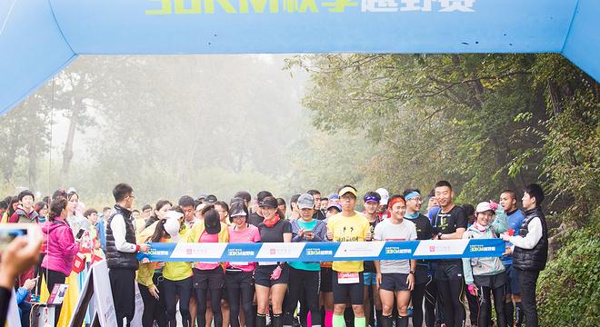 秋季赛·长城公社30KM越野跑