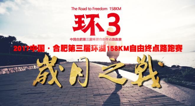 中国·合肥第三届环巢湖自由终点路跑赛