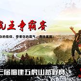 2017第三届福建五虎山越野赛之虎王争霸赛
