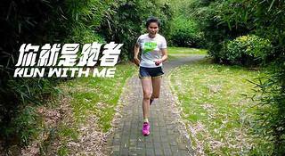 跑者 | 彭慧珍:跑者的心不会老