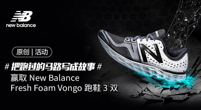 原创活动 | 把跑过的马路写成故事,赢取Vongo跑鞋!