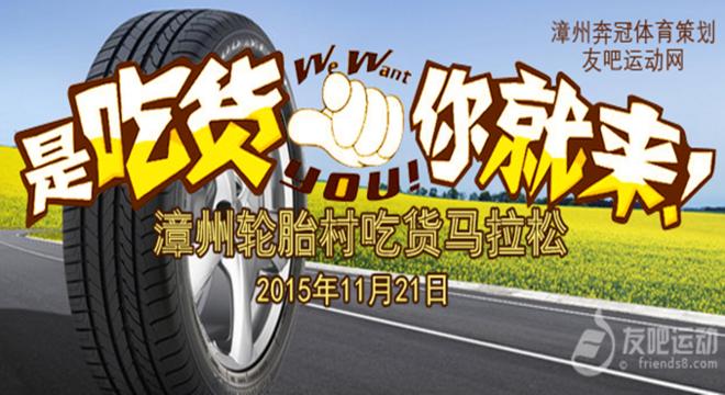 漳州轮胎村吃货马拉松