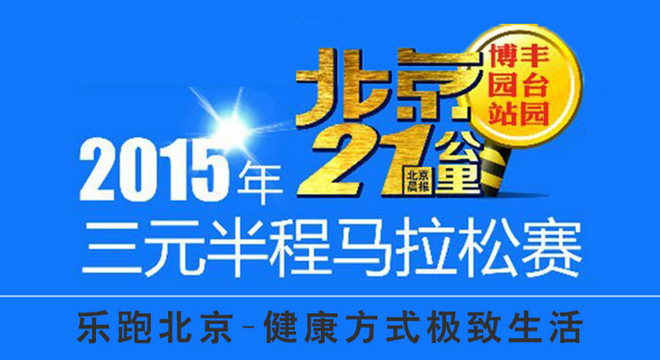 北京21公里•丰台园博园站——三元半程马拉松