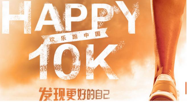 特步欢乐跑·中国10公里锦标赛(重庆站)