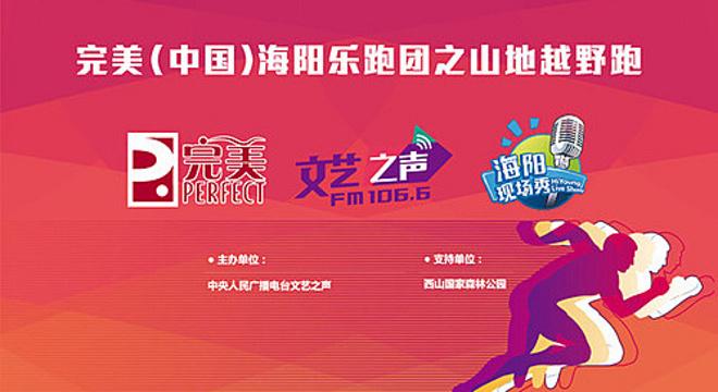 完美(中国)海阳乐跑团之山地越野跑比赛第三期