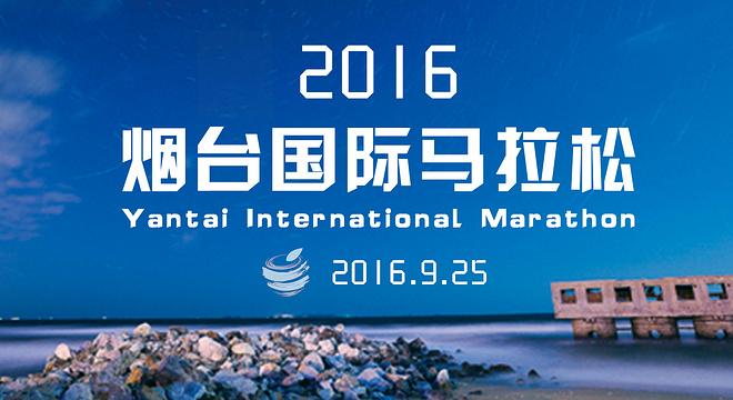 烟台国际马拉松