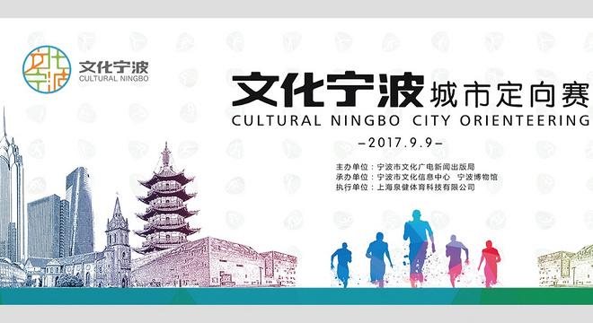 2017 文化宁波城市定向赛(活动9月9日改期至11月18日)