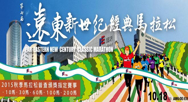 远东新世纪经典马拉松