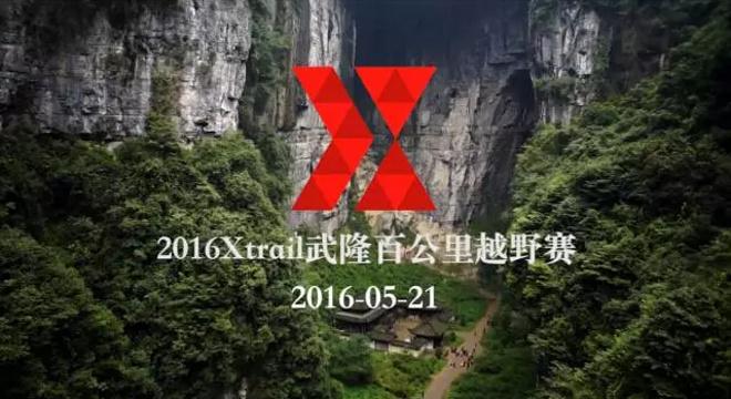 Xtrail武隆百公里山地越野赛