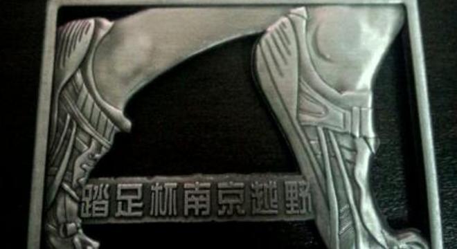 南京山地越野赛