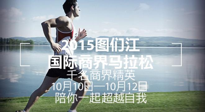 图们江国际商界半程马拉松