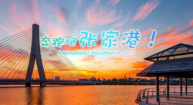 张家港国际马拉松
