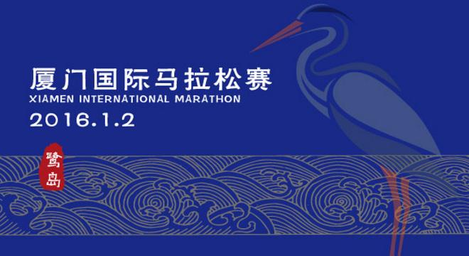 厦门国际马拉松