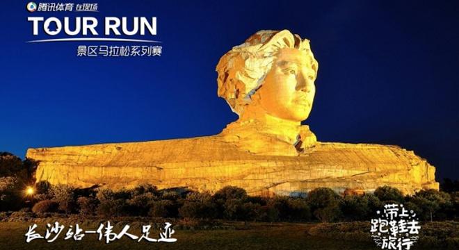 橘子洲半程马拉松暨腾讯体育TOUR RUN长沙站