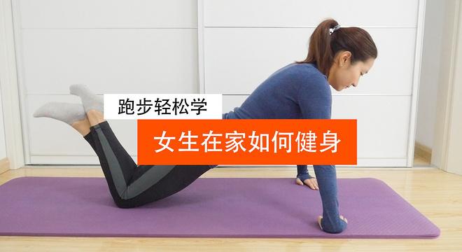 跑步轻松学   女生在家如何进行力量训练?(内有福利)