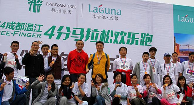 成都温江4分马拉松欢乐跑