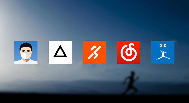 TopX | 跑步达人常用的手机App 我只推荐这5个