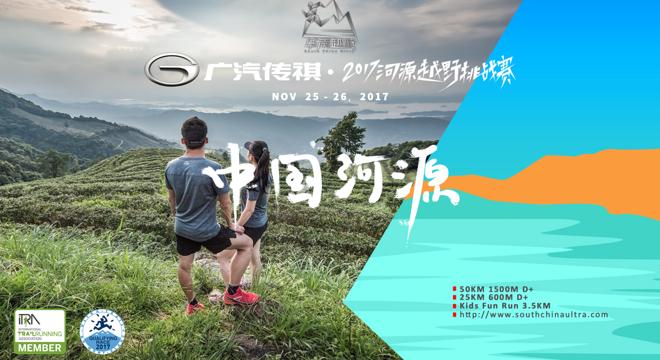 广汽传祺 · 2017 河源越野挑战赛