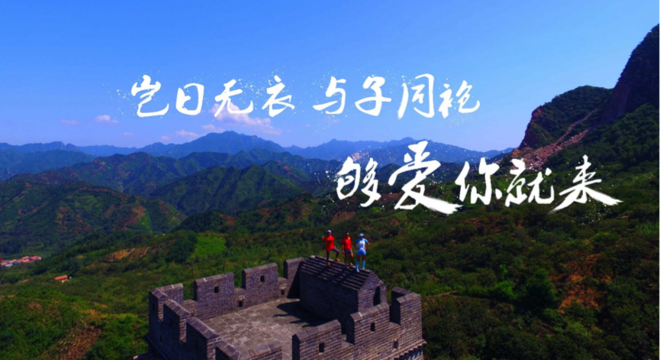 2016年黄崖关长城越野赛