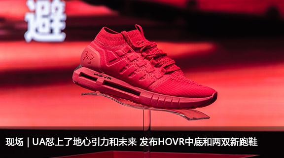 现场 | UA怼上了地心引力和未来 发布HOVR中底和两双新跑鞋