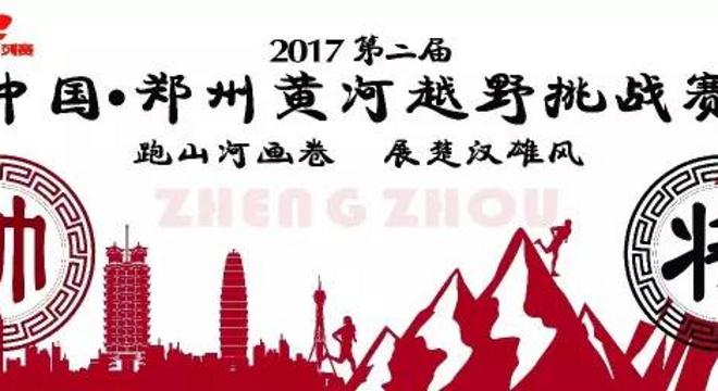 2017中国郑州黄河越野挑战赛