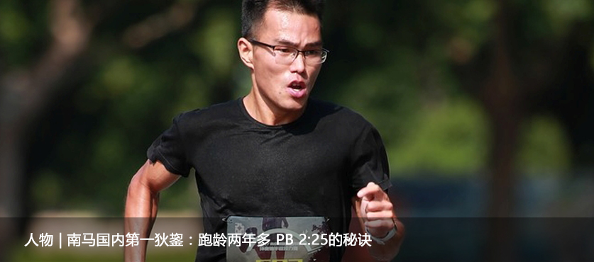 人物 | 南马国内第一狄鋆:跑龄两年多 PB 2:25的秘诀