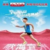 2017首届歌海宜州马拉松赛