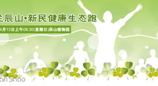 人间四月碧连天--首届辰山生态跑周日启动