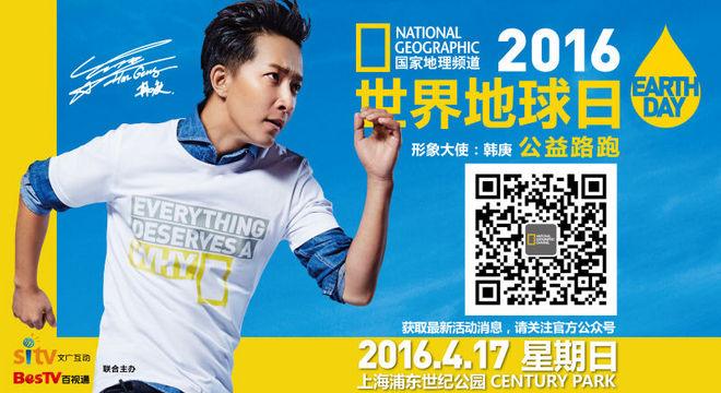 2016 国家地理频道-世界地球日路跑