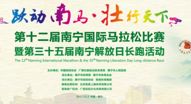 第十二届南宁国际马拉松比赛暨第三十五届南宁解放日长跑活动