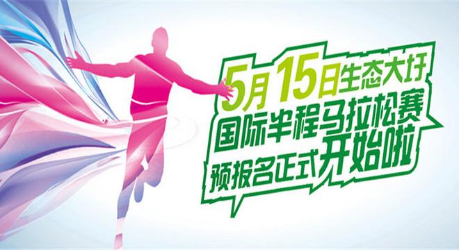 中国合肥(大圩)马拉松赛文化节-暨生态大圩国际半程马拉松赛