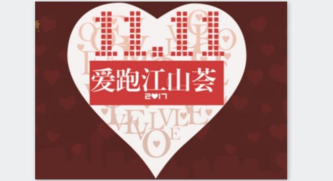 2017 爱跑·江山荟