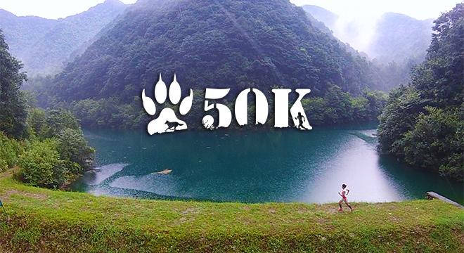 杭州追猎者50公里挑战赛