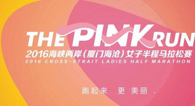 海峡两岸(厦门海沧)女子半程马拉松赛