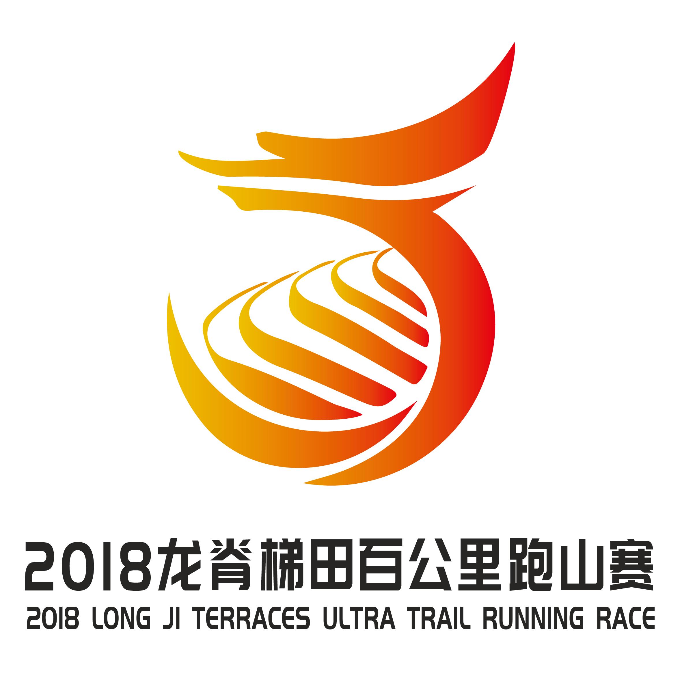 UTCT认证赛事|龙脊梯田百公里跑山赛