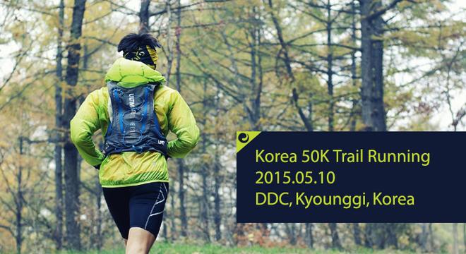韩国50公里越野挑战赛