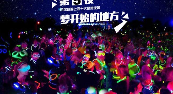 跑遍上海十大最美夜景第五夜--梦开始的地方