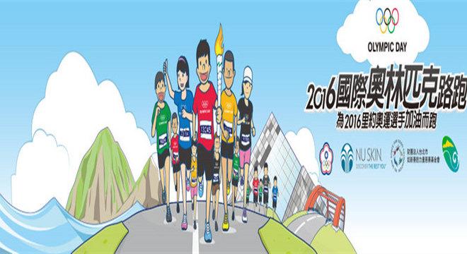 国际奥林匹克路跑
