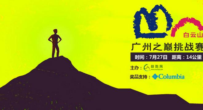 广州之巅挑战赛