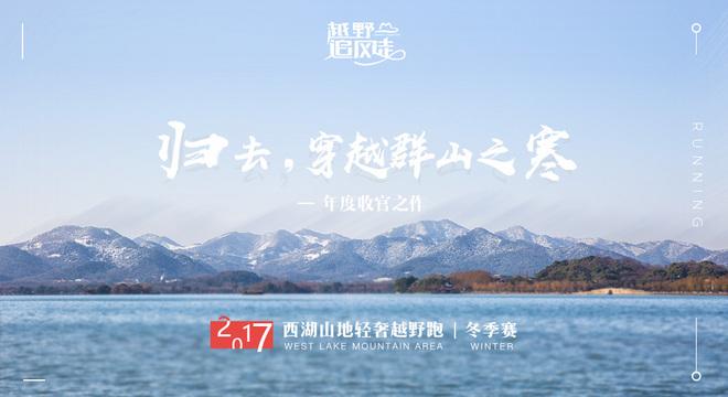 2017 西湖山地轻奢越野跑 冬·月赛第三场