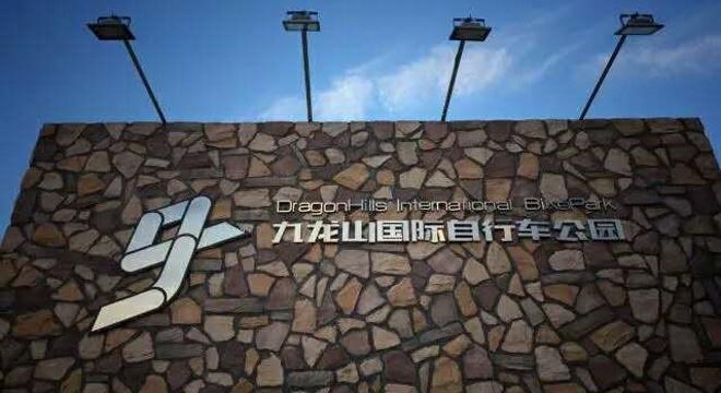 无锡铁三赛前训练营九龙山站(已取消)