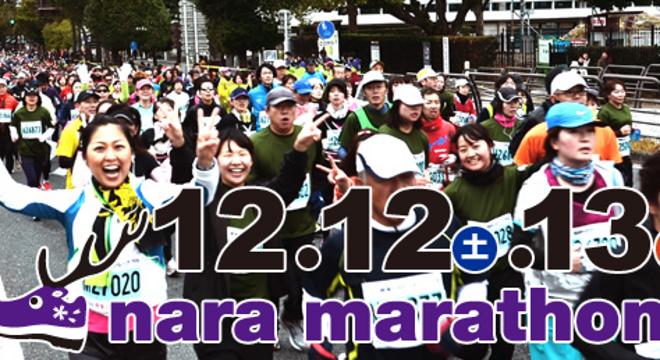 奈良马拉松大赛